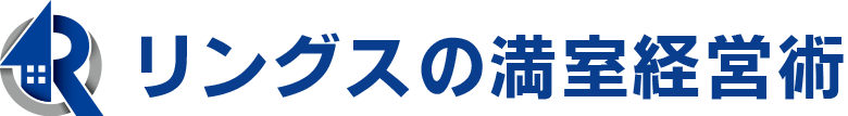 リングス賃貸管理の満室経営術(本庄市・熊谷市)